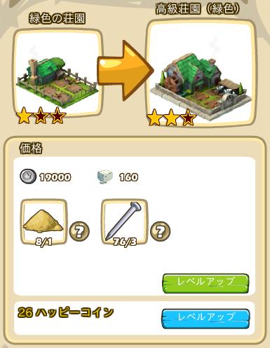 荘園レベルアップ2