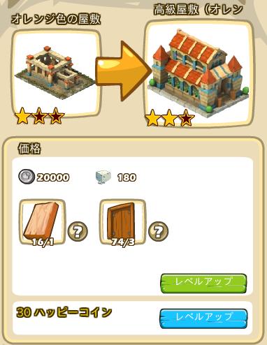 屋敷レベルアップ2