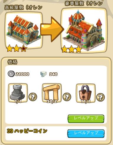 屋敷レベルアップ3
