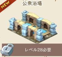 店_02_公衆浴場