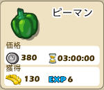 野菜_04_ピーマン