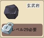 石材_01_玄武岩