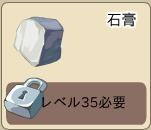 石材_02_石膏