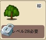 木材_02_柳