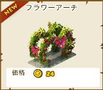 新しい装飾04