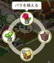 バラを植えるメニュー