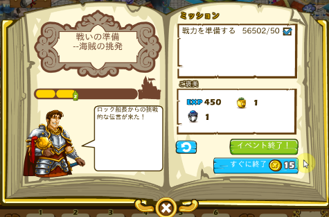 海賊の挑発_4