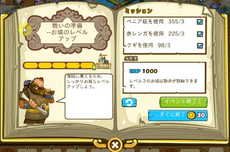 お城のレベルアップ_2
