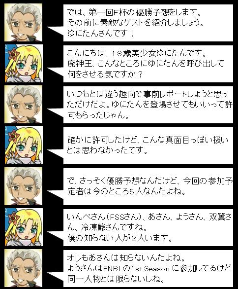 F杯_001