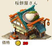 桜餅屋さん