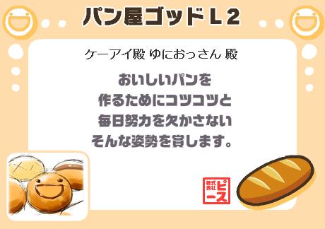 パン屋ゴッドL2