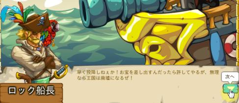回奥泰司_ミッション3_2
