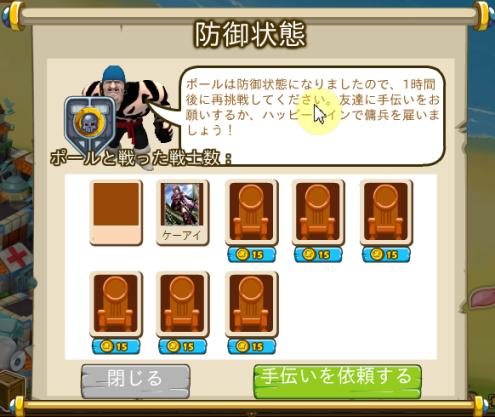 回奥泰司_ミッション4_4