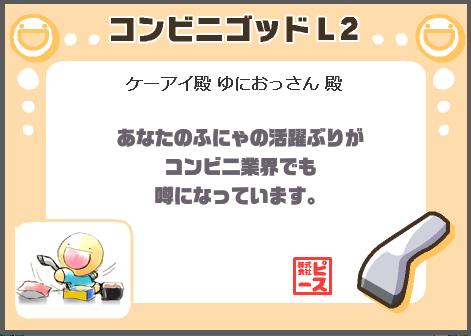 コンビニゴッドL2_賞状