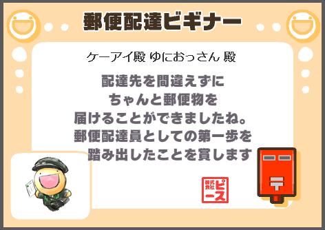 郵便配達ビギナー_賞状