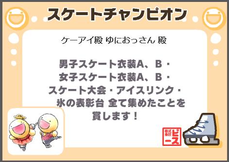 スケートチャンピオン_賞状