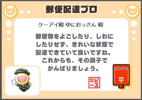 郵便配達プロ_賞状