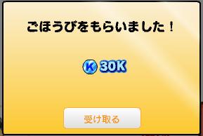 郵便配達プロご褒美