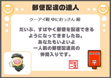 郵便配達の達人_賞状