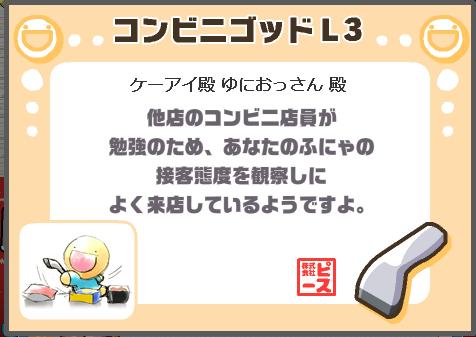 コンビニゴッドL3_賞状
