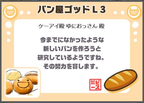 パン屋ゴッドL3_賞状