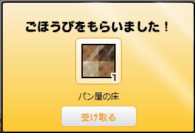 パン屋ゴッドL3_ごほうび