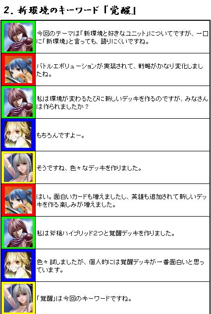 2nd_BL_dangi_02.jpg