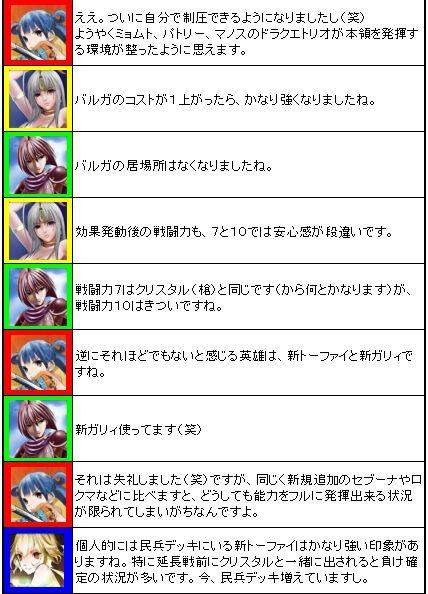 2nd_BL_dangi_10.jpg