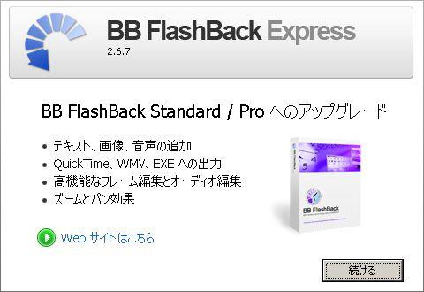 BB_FlashBack_REC_02.jpg