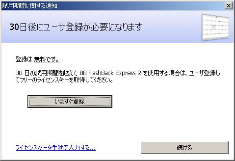 BB_FlashBack_REC_03.jpg
