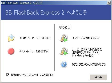 BB_FlashBack_REC_04.jpg