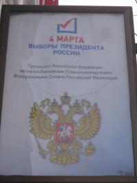 大統領選挙街頭宣伝ポスター