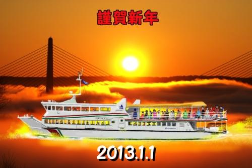 2013gantan1s_bak.jpg