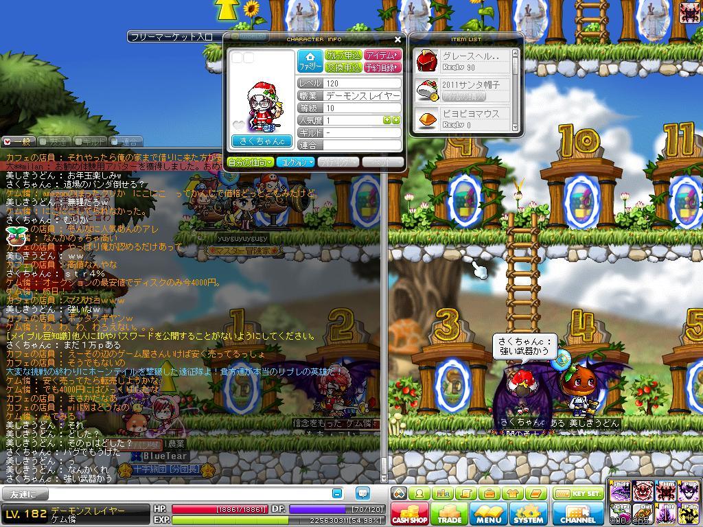 Maple111228_002452.jpg