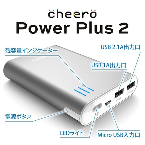 cheero Power Plus 2-5