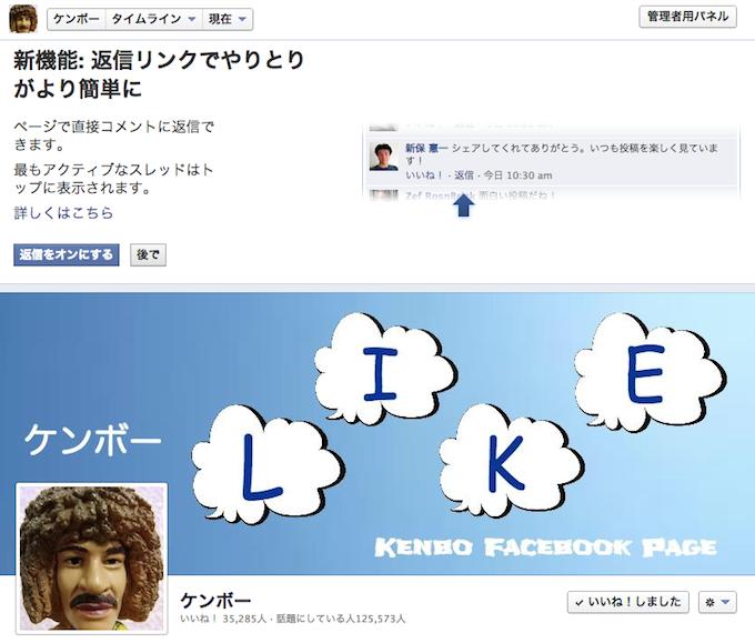 FB返信リンク1