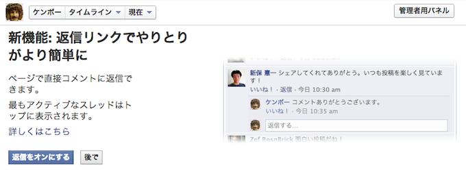 FB返信リンク