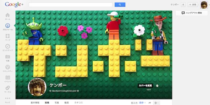 Google+カバー