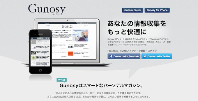 Gunosy1.png