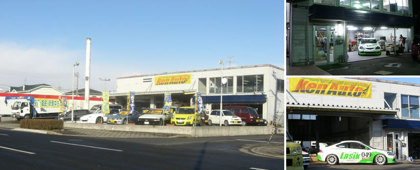 ken-auto-shop.jpg