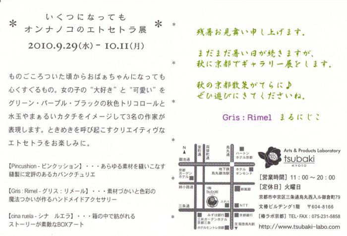 京都展DMうらコメント