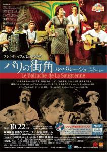 フレンチコンサート1