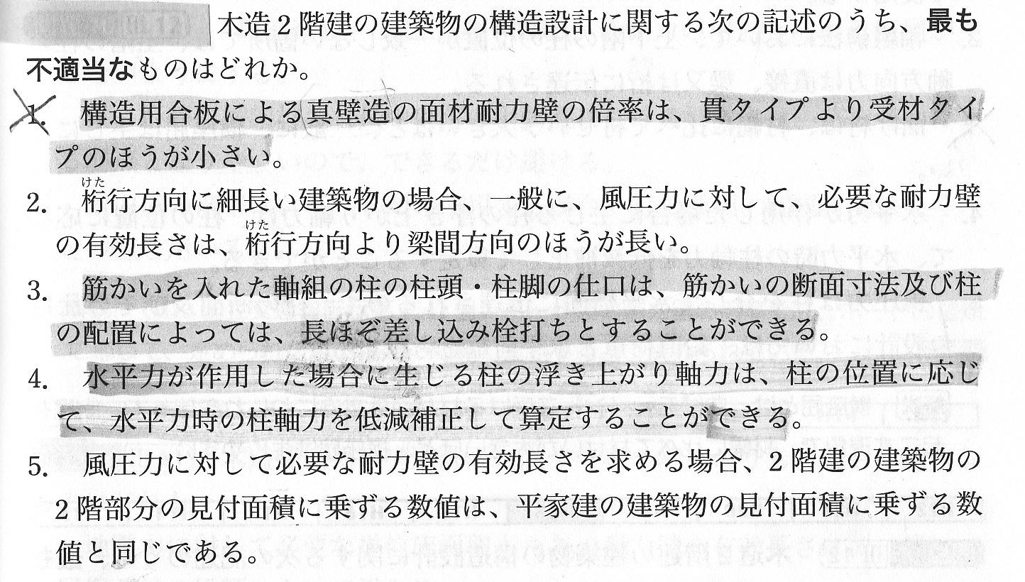 木構造の問題(H22年)