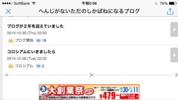 fc2blog_20141111013907020.jpg