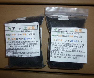 110222竹炭