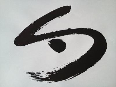 健心流ロゴ