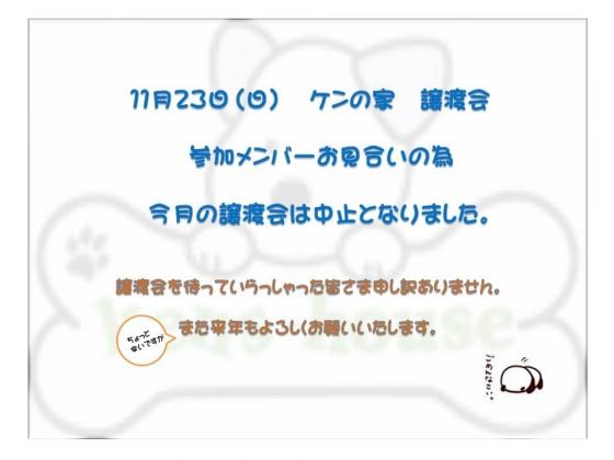 ケンの家譲渡会11月23日(日)中止