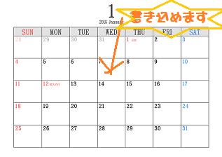 カレンダー日付