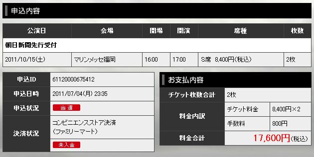 浜田省吾 チケット当選♪