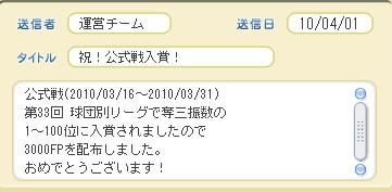 2010y04m05d_214131399.jpg